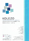 """KOLEZO Marimba Ensemble Recital Vol.3~桐朋卒業生による~"""
